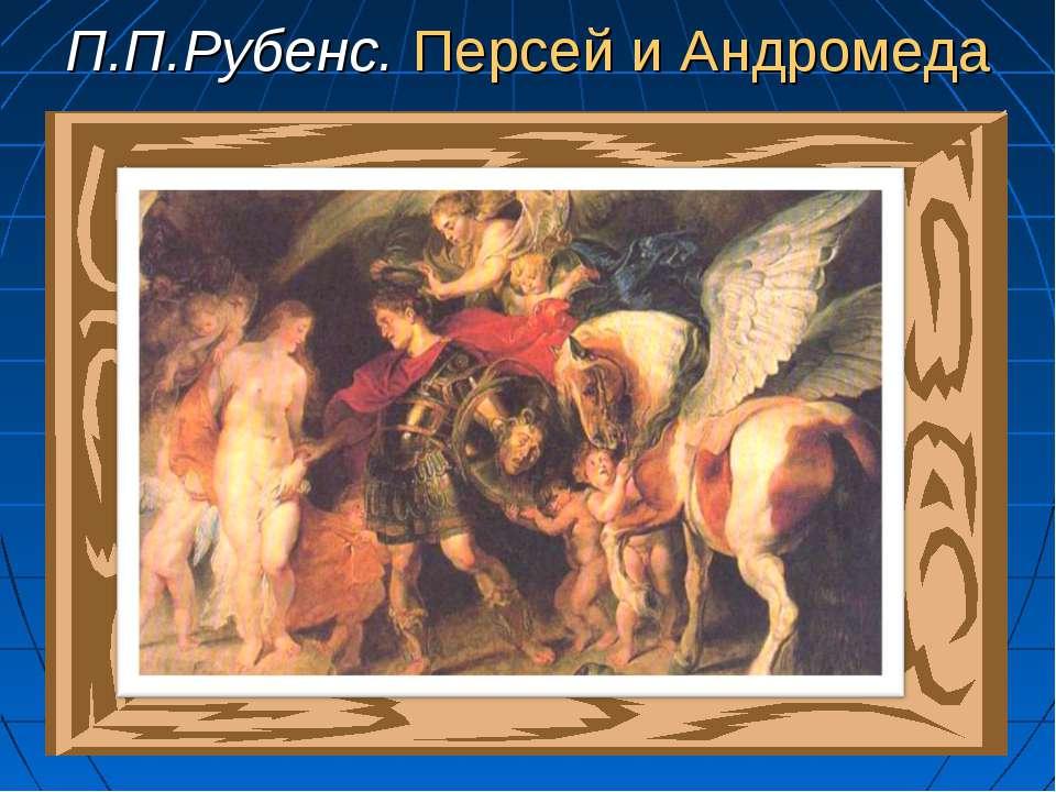П.П.Рубенс. Персей и Андромеда