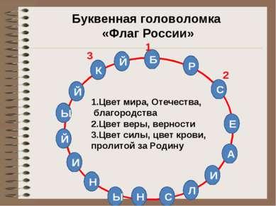 Буквенная головоломка «Флаг России» Б Й К Й Ы Й И Н Ы Н С Л И А Е С Р 1 3 2 1...