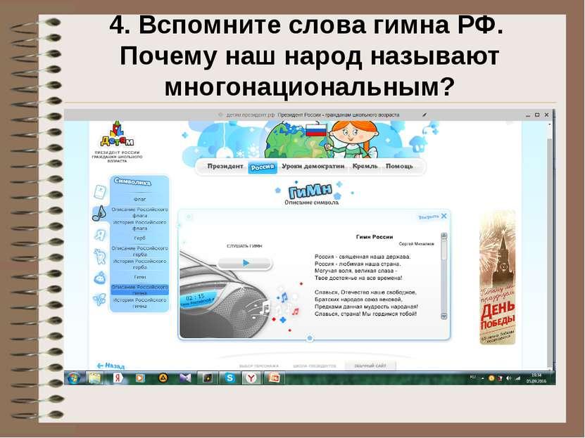 4. Вспомните слова гимна РФ. Почему наш народ называют многонациональным?