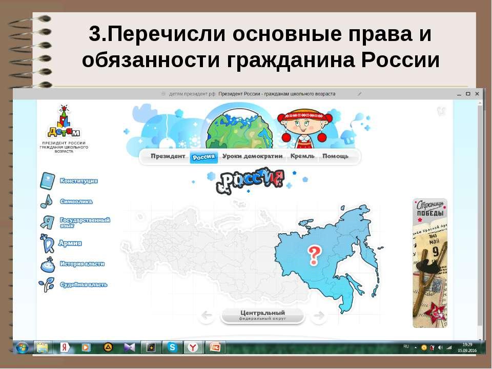 3.Перечисли основные права и обязанности гражданина России