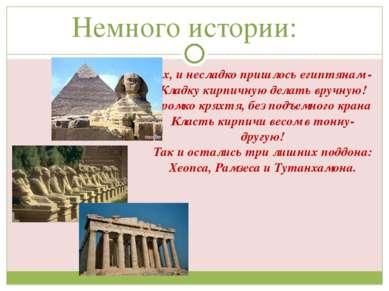 Немного истории: Ох, и несладко пришлось египтянам - Кладку кирпичную делать ...