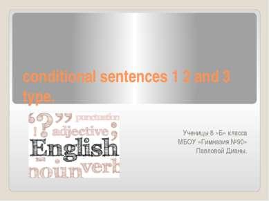 conditional sentences 1 2 and 3 type. Ученицы 8 «Б» класса МБОУ «Гимназия №90...