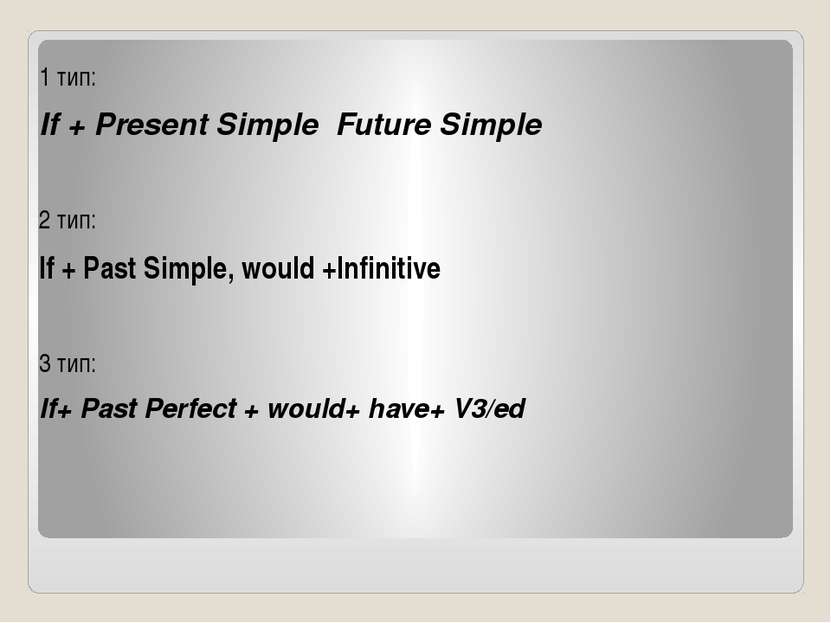 1 тип: If + Present Simple Future Simple 2 тип: If + Past Simple, would +Infi...