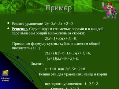 Пример Решите уравнение 2х3–3х2– 3х +2=0. Решение. Сгруппируем слагаемые пара...