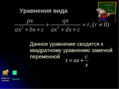 Уравнения вида Данное уравнение сводится к квадратному уравнению заменой пере...