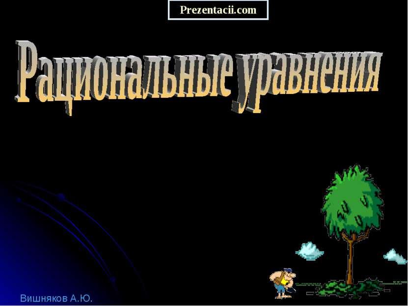 Вишняков А.Ю. 2008год Prezentacii.com