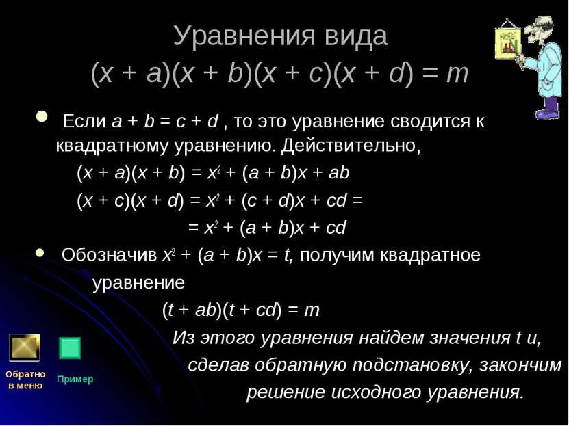 Уравнения вида (x + a)(x + b)(x + c)(x + d) = m Если a + b = c + d , то это у...
