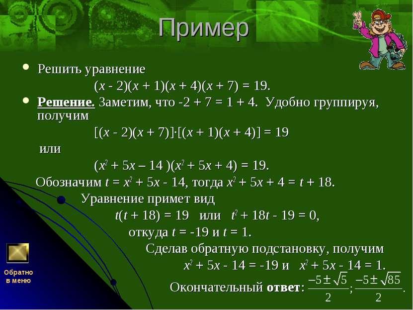 Пример Решить уравнение (x - 2)(x + 1)(x + 4)(x + 7) = 19. Решение. Заметим, ...