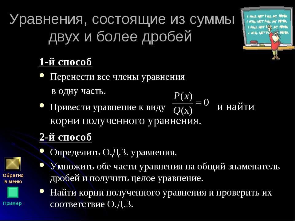 Уравнения, состоящие из суммы двух и более дробей 1-й способ Перенести все чл...