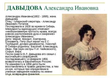 ДАВЫДОВА Александра Ивановна Александра Ивановна(1802 - 1895), жена Давыдова....