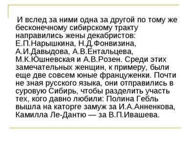 И вслед за ними одна за другой по тому же бесконечному сибирскому тракту напр...