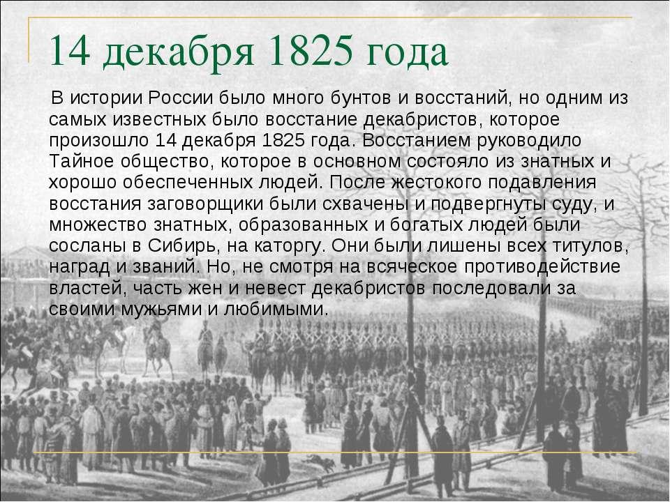 В истории России было много бунтов и восстаний, но одним из самых известных б...