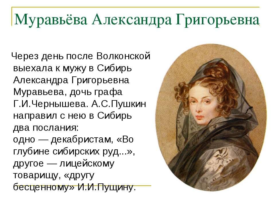 Муравьёва Александра Григорьевна Через день после Волконской выехала к мужу в...