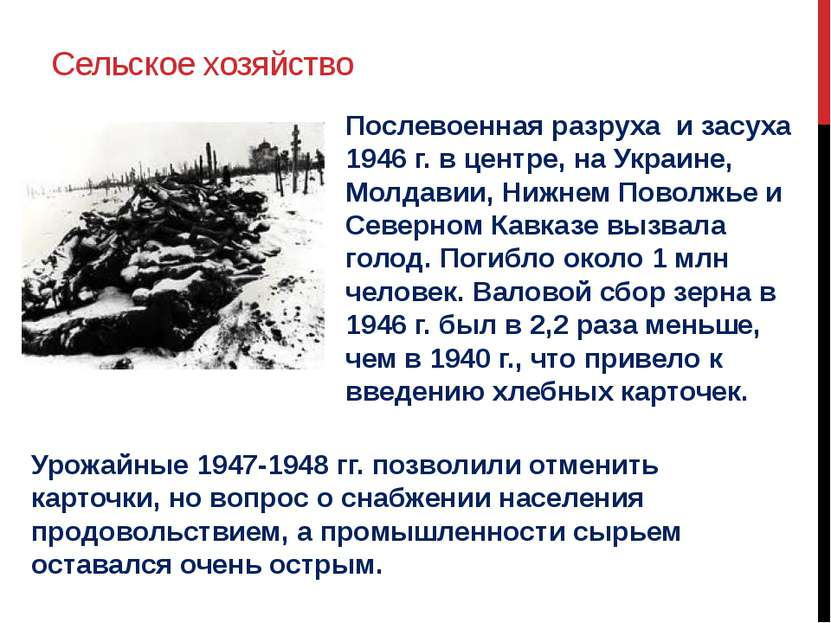 Сельское хозяйство Послевоенная разруха и засуха 1946 г. в центре, на Украине...