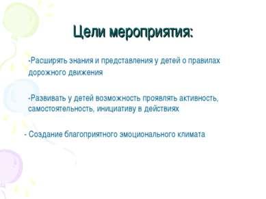 Цели мероприятия: -Расширять знания и представления у детей о правилах дорожн...