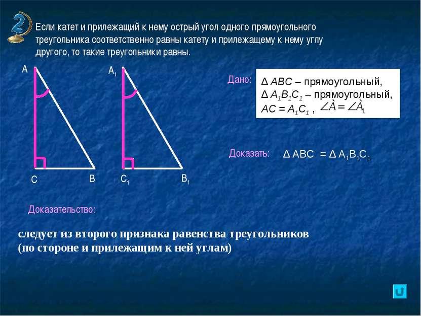 Если катет и прилежащий к нему острый угол одного прямоугольного треугольника...