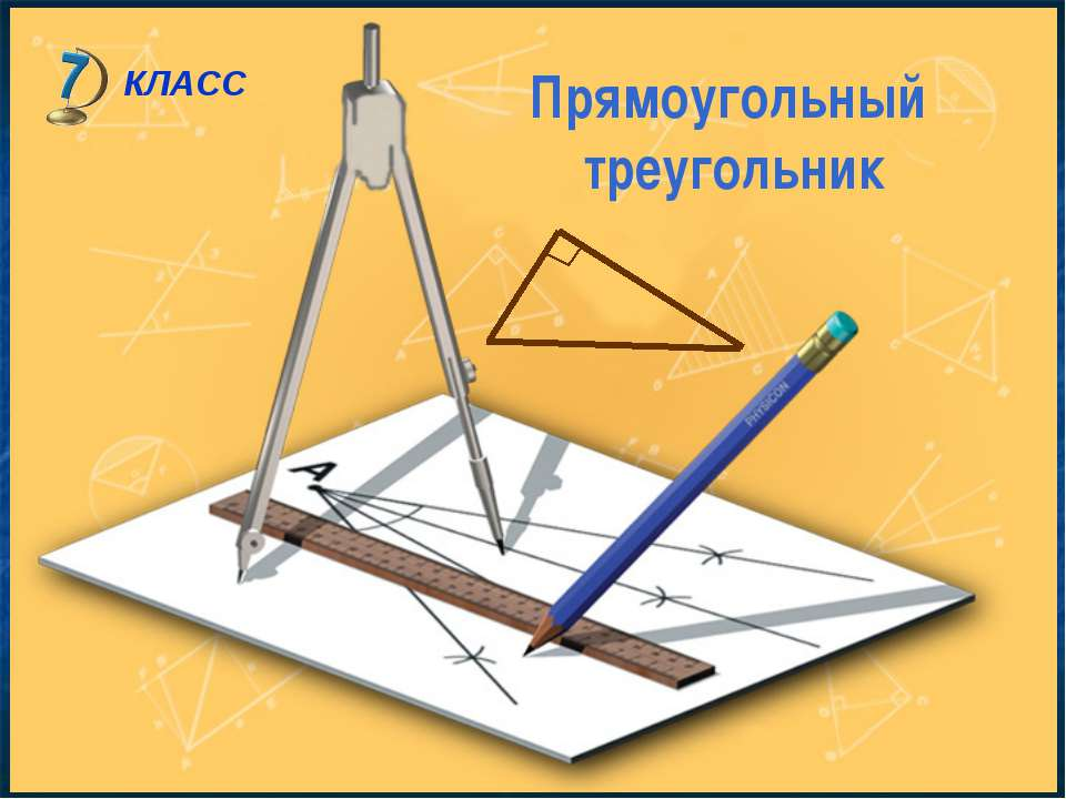 Прямоугольный треугольник