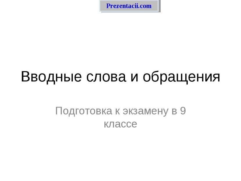 Вводные слова и обращения Подготовка к экзамену в 9 классе Prezentacii.com