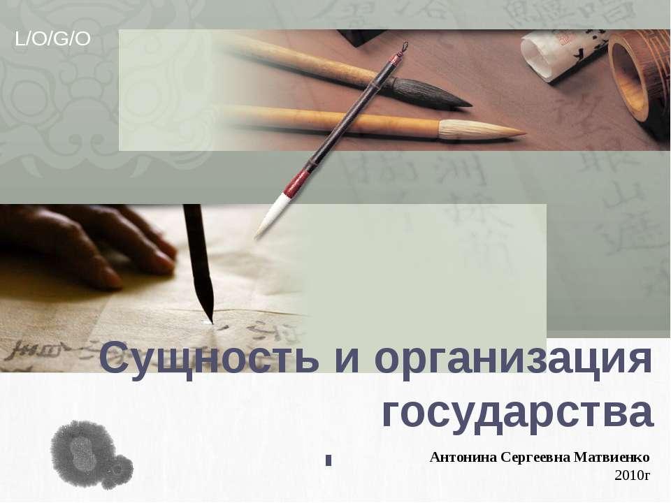 Сущность и организация государства Антонина Сергеевна Матвиенко 2010г L/O/G/O
