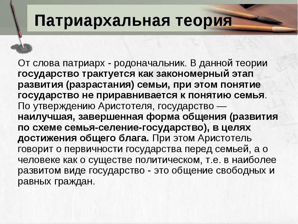 Патриархальная теория От слова патриарх - родоначальник. В данной теории госу...
