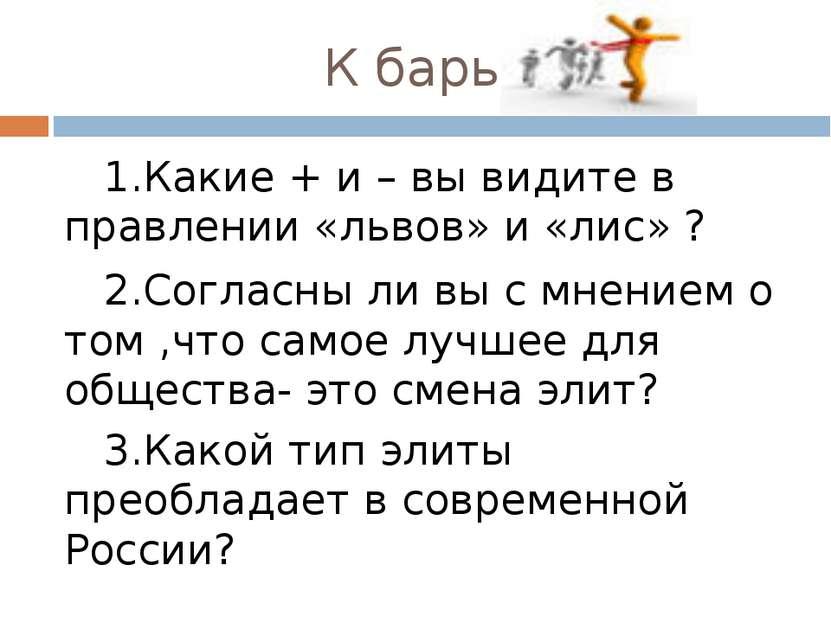 К барьеру! 1.Какие + и – вы видите в правлении «львов» и «лис» ? 2.Согласны л...