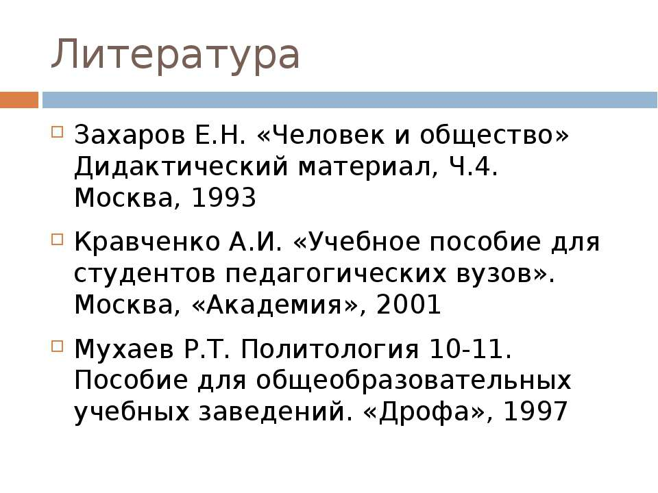 Литература Захаров Е.Н. «Человек и общество» Дидактический материал, Ч.4. Мос...
