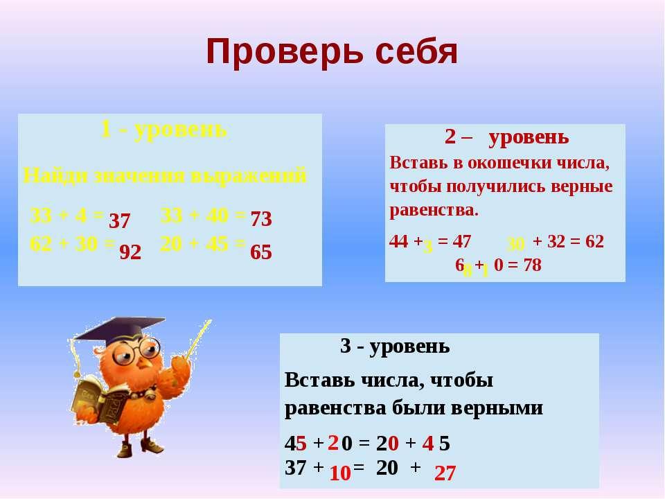Проверь себя 37 92 73 65 3 30 8 1 2 10 27 1 - уровень Найди значения выражени...