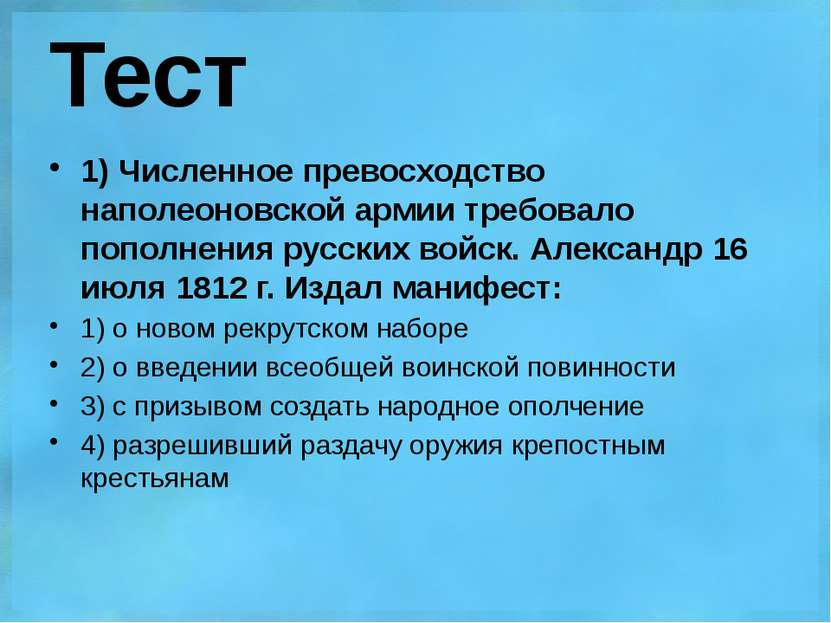Тест 1) Численное превосходство наполеоновской армии требовало пополнения рус...