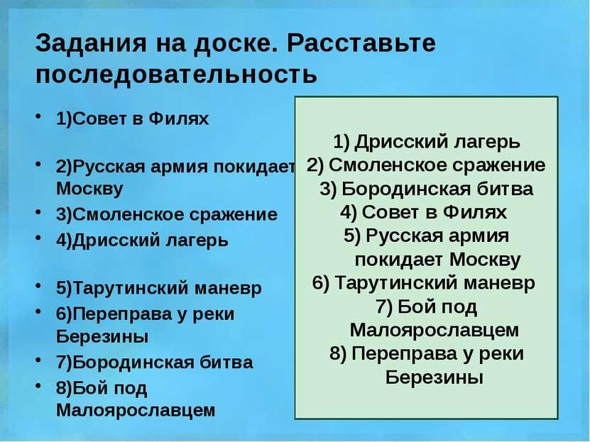 Задания на доске. Расставьте последовательность 1)Совет в Филях 2)Русская арм...