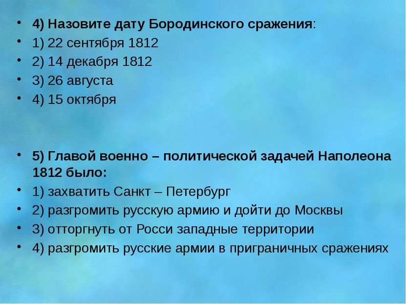 4) Назовите дату Бородинского сражения: 1) 22 сентября 1812 2) 14 декабря 181...