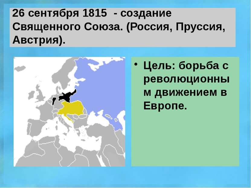26 сентября 1815 - создание Священного Союза. (Россия, Пруссия, Австрия). Цел...