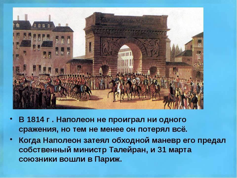 В 1814 г . Наполеон не проиграл ни одного сражения, но тем не менее он потеря...