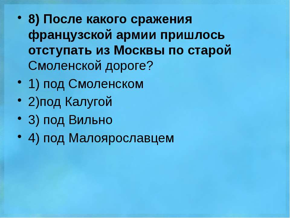 8) После какого сражения французской армии пришлось отступать из Москвы по ст...