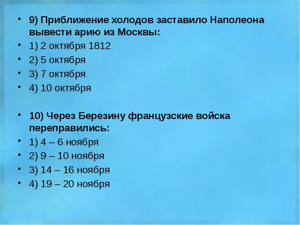 9) Приближение холодов заставило Наполеона вывести арию из Москвы: 1) 2 октяб...