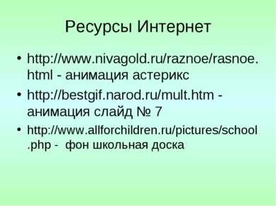 Ресурсы Интернет http://www.nivagold.ru/raznoe/rasnoe.html - анимация астерик...