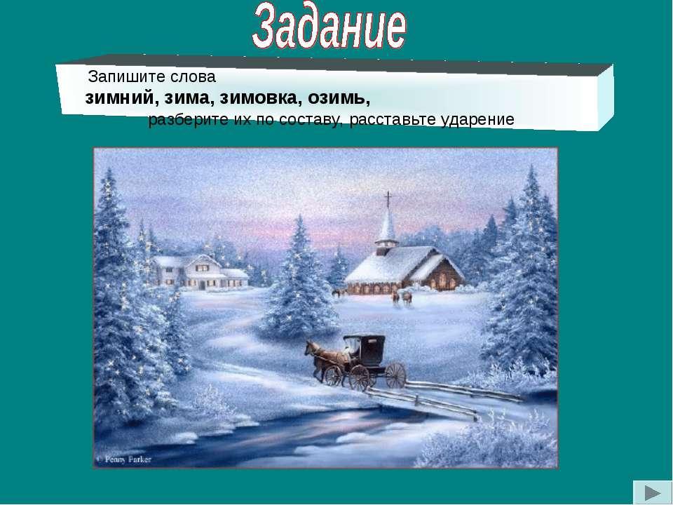 Запишите слова зимний, зима, зимовка, озимь, разберите их по составу, расстав...