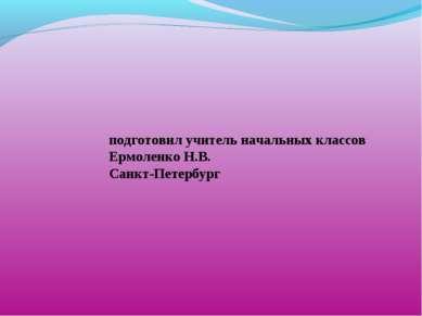 подготовил учитель начальных классов Ермоленко Н.В. Санкт-Петербург