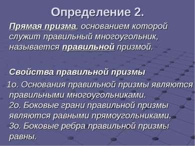 Определение 2. Прямая призма, основанием которой служит правильный многоуголь...