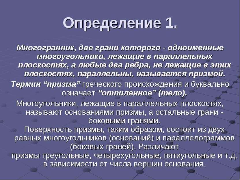 Определение 1. Многогранник, две грани которого - одноименные многоугольники,...