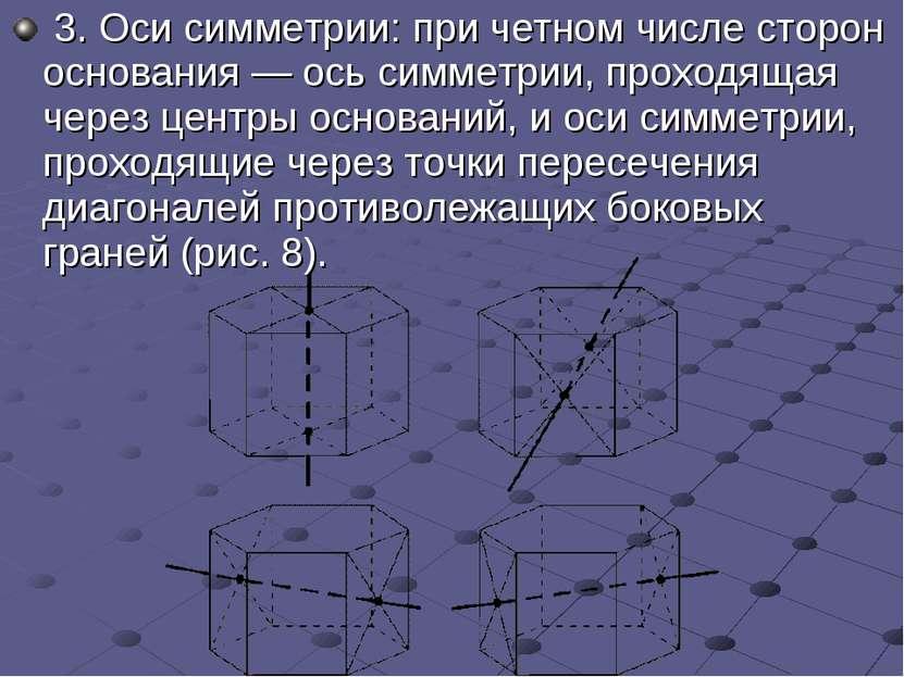3.Оси симметрии: при четном числе сторон основания— ось симметрии, проходя...