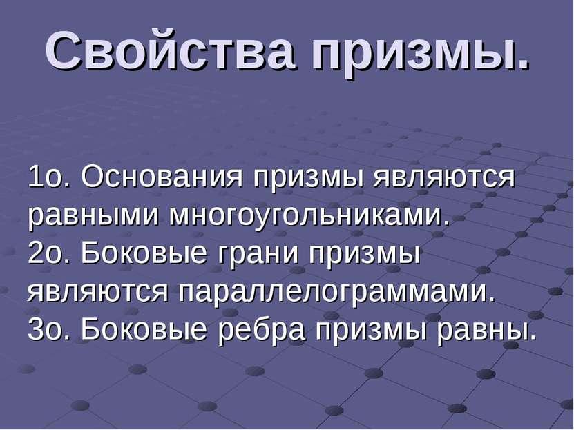 Свойства призмы. 1о.Основания призмы являются равными многоугольниками. 2о....