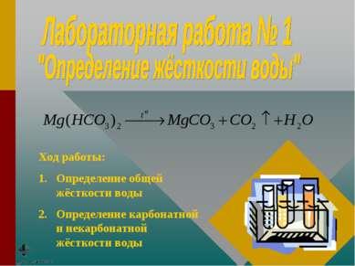 Ход работы: Определение общей жёсткости воды Определение карбонатной и некарб...