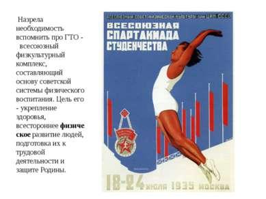 Назрела необходимость вспомнить про ГТО - всесоюзный физкультурный комплекс, ...
