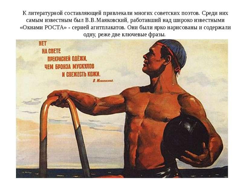 К литературной составляющей привлекали многих советских поэтов. Среди них сам...