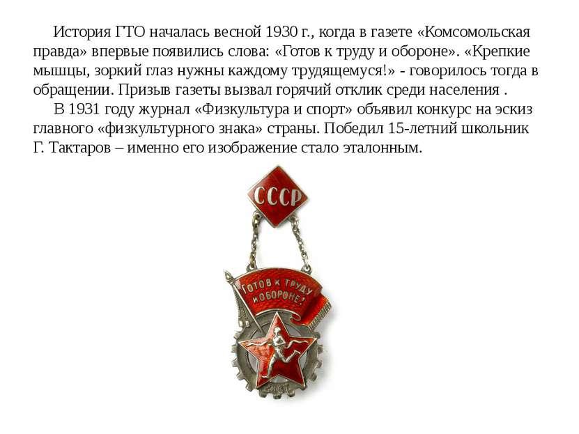 История ГТО началась весной 1930 г., когда в газете «Комсомольская правда» вп...