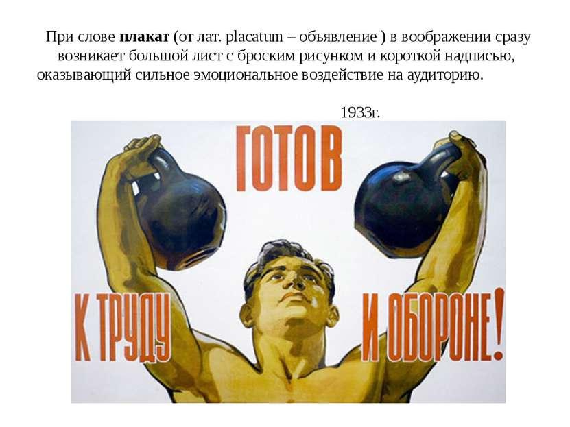 При слове плакат (от лат. placatum – объявление ) в воображении сразу возника...