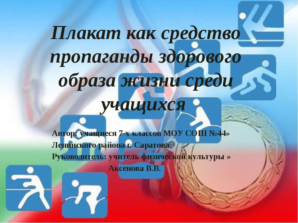 Плакат как средство пропаганды здорового образа жизни среди учащихся Автор: у...