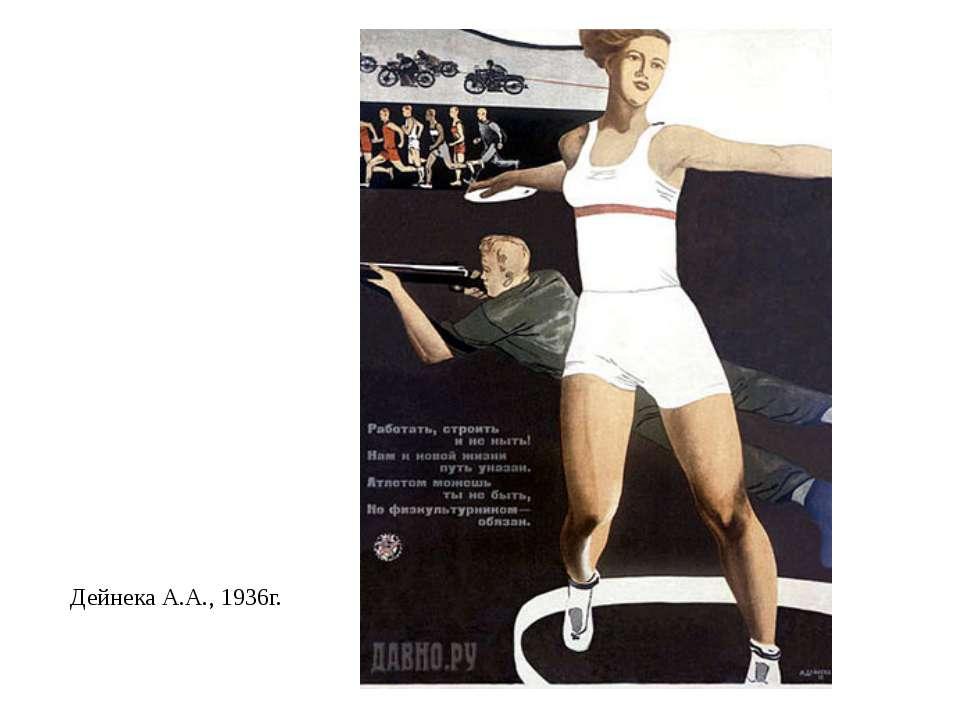 Дейнека А.А., 1936г.