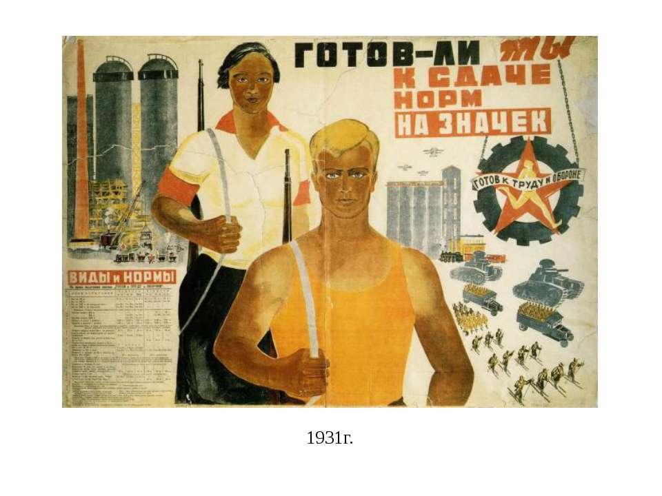 1931г.