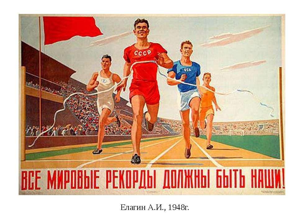 Елагин А.И., 1948г.